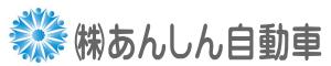 埼玉県草加市の板金塗装キズへこみ事故車の修理【実績2500台】あんしん自動車
